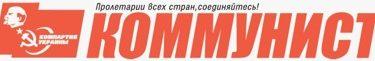 gazeta_komunist